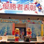 戸田競艇場・ステージ装飾2